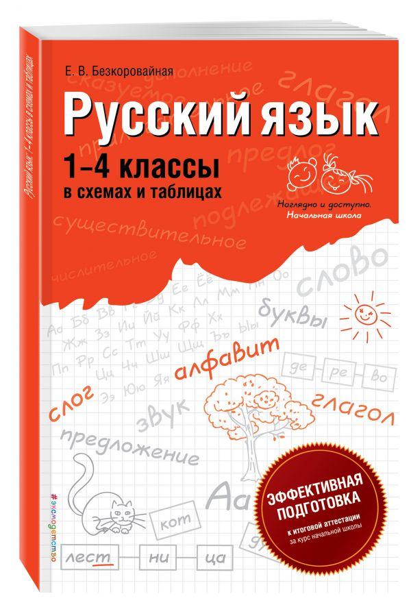Русский язык: 1-4 классы в схемах и таблицах Безкоровайная Е.В.