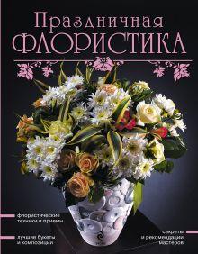 - Праздничная флористика обложка книги