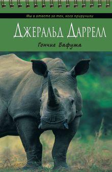 Гончие Бафута обложка книги