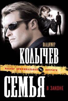 Колычев В.Г. - Семья в законе: роман обложка книги