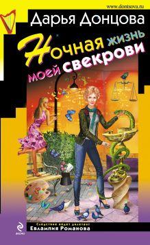 Донцова Д.А. - Ночная жизнь моей свекрови: роман обложка книги