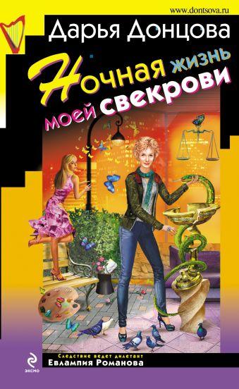 Ночная жизнь моей свекрови: роман Донцова Д.А.