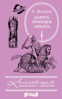 Желязны Р. - Девять принцев Амбера обложка книги