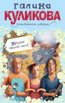Куликова Г.М. - Жених секонд-хенд: роман обложка книги