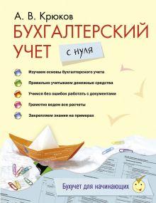 Крюков А.В. - Бухгалтерский учет с нуля. (нов. оф.) обложка книги