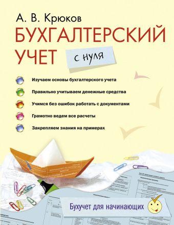 Бухгалтерский учет с нуля. (нов. оф.) Крюков А.В.