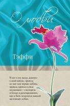 Тэффи - О любви' обложка книги