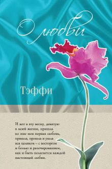 О любви обложка книги