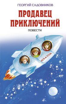 Садовников Г.М. - Продавец приключений обложка книги