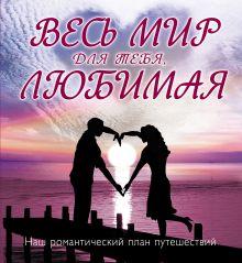 - Весь мир для тебя, Любимая: Наш романтический план путешествий обложка книги