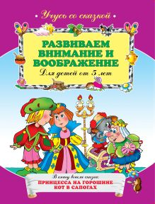 - Развиваем внимание и воображение: для детей от 5-ти лет обложка книги