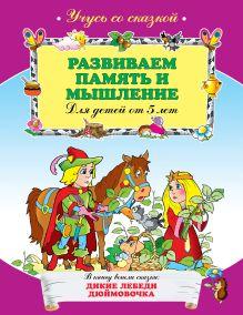 - Развиваем память и мышление: для детей от 5-ти лет обложка книги
