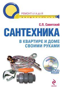 Савитский С.П. - Сантехника в квартире и доме. Установка, ремонт, эксплуатация. (+DVD) обложка книги