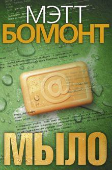 Бомонт М. - Мыло обложка книги