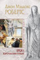 Робертс Д. - SPQR I. Королевский гамбит' обложка книги