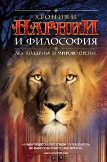 - Хроники Нарнии и философия обложка книги