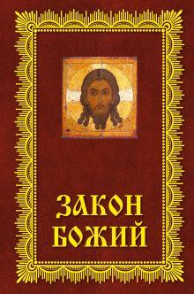 Закон Божий: Азбука православия обложка книги