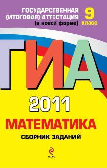 Кочагин В.В., Кочагина М.Н. - ГИА - 2011. Математика: сборник заданий: 9 класс обложка книги