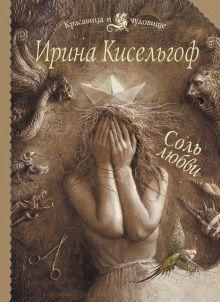 Кисельгоф И. - Соль любви: роман обложка книги