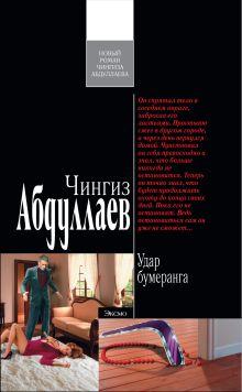 Абдуллаев Ч.А. - Удар бумеранга: роман обложка книги