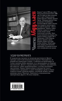 Обложка сзади Удар бумеранга: роман Абдуллаев Ч.А.