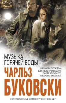 Буковски Ч. - Музыка горячей воды обложка книги