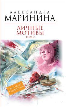 Маринина А. - Личные мотивы. Т. 2: роман обложка книги
