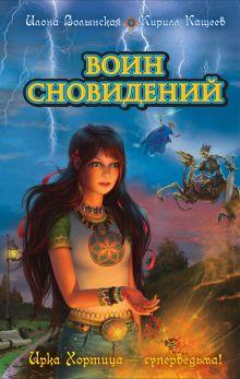 Воин сновидений обложка книги