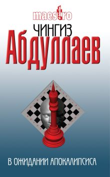 Абдуллаев Ч.А. - В ожидании апокалипсиса: роман обложка книги