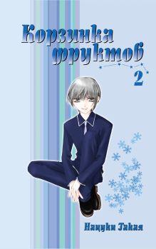 Нацуки Т. - Корзинка фруктов. Книга 2 обложка книги