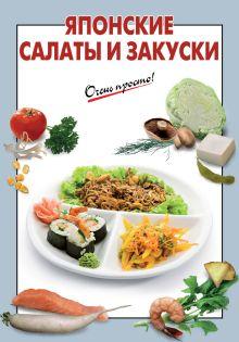 Японские салаты и закуски обложка книги