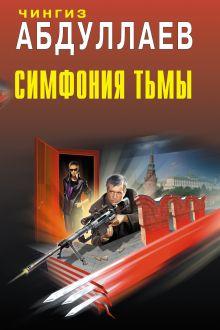 Обложка Симфония тьмы: повести Абдуллаев Ч.А.