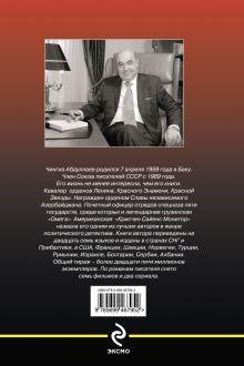 Обложка сзади Симфония тьмы: повести Абдуллаев Ч.А.