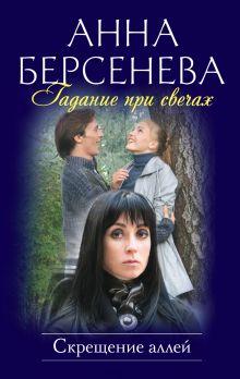 Берсенева А. - Гадание при свечах: Скрещение аллей: роман обложка книги
