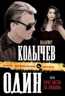 Колычев В.Г. - Один, или Брат, мсти за любовь: роман обложка книги