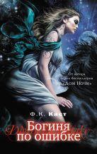 Каст Ф.К. - Богиня по ошибке' обложка книги