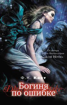 Каст Ф.К. - Богиня по ошибке обложка книги