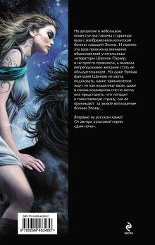 Обложка сзади Богиня по ошибке Ф.К. Каст