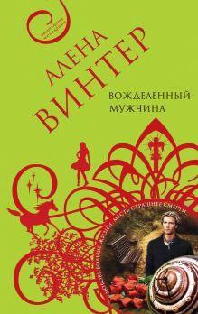 Вожделенный мужчина: роман обложка книги