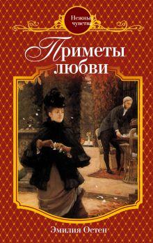 Приметы любви: роман обложка книги