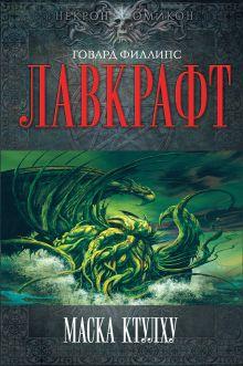 Маска Ктулху обложка книги