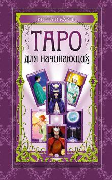 Обложка Таро для начинающих: книга и карты. (в футляре)