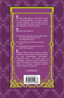 Обложка сзади Таро для начинающих: книга и карты. (в футляре)