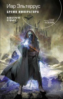 Бремя императора. Кн. 3: Навстречу судьбе обложка книги