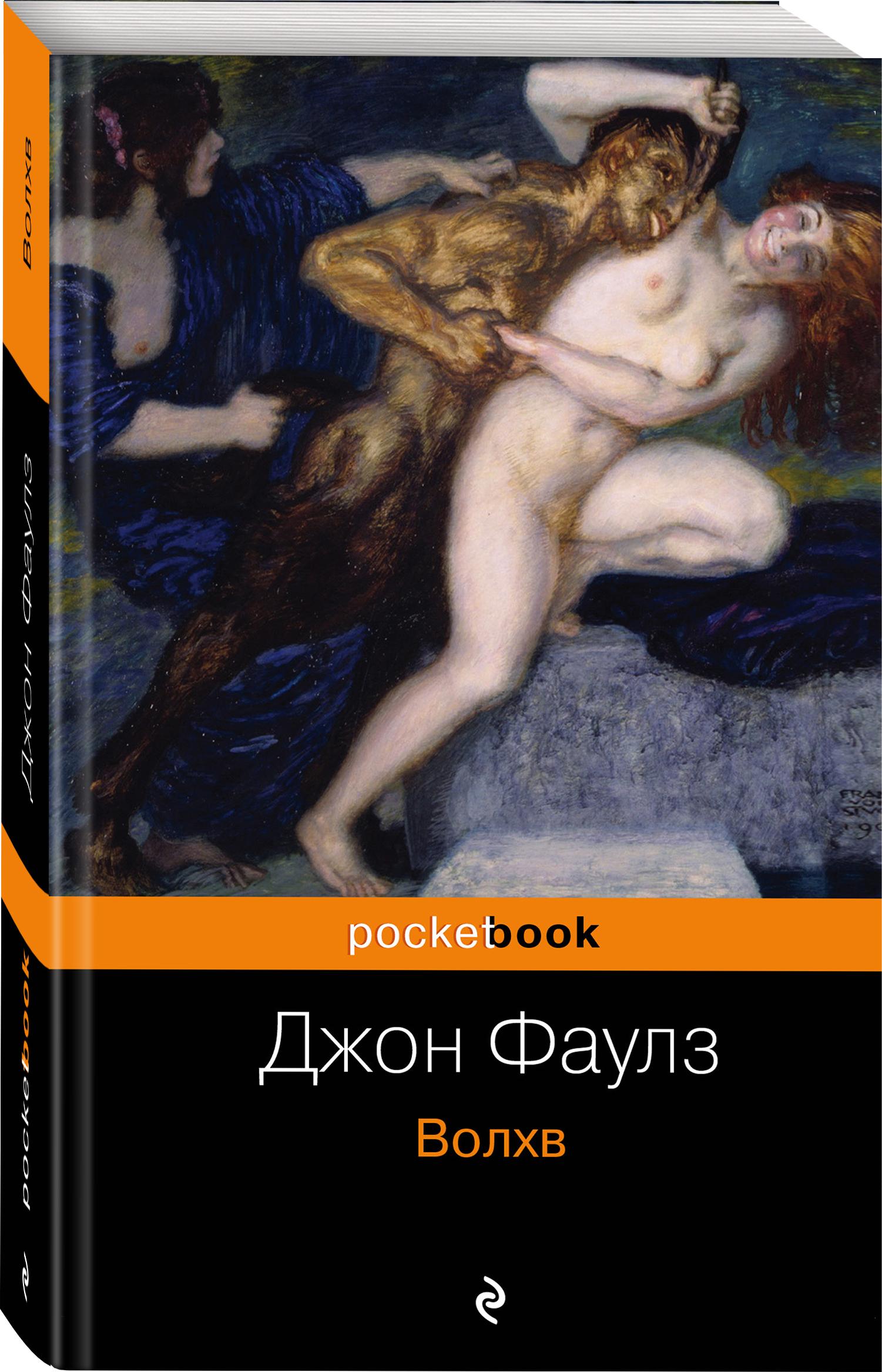 Фаулз Дж. Волхв джон фаулз комплект из 2 книг