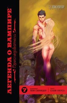 Окусэ С., Симидзу А. - Легенда о вампире. Кн. 7. Преследователи обложка книги