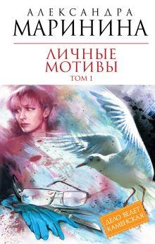 Обложка Личные мотивы. Т. 1: роман Александра Маринина