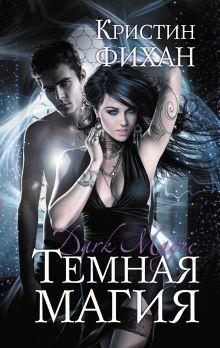Темная магия обложка книги