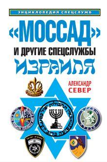 Моссад и другие спецслужбы Израиля обложка книги