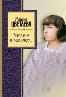 Обложка Вчера еще в глаза глядел Марина Цветаева